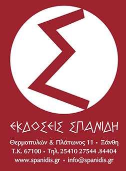 Εκδόσεις Σπανίδης