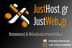 JustHost.gr - JustWeb.gr